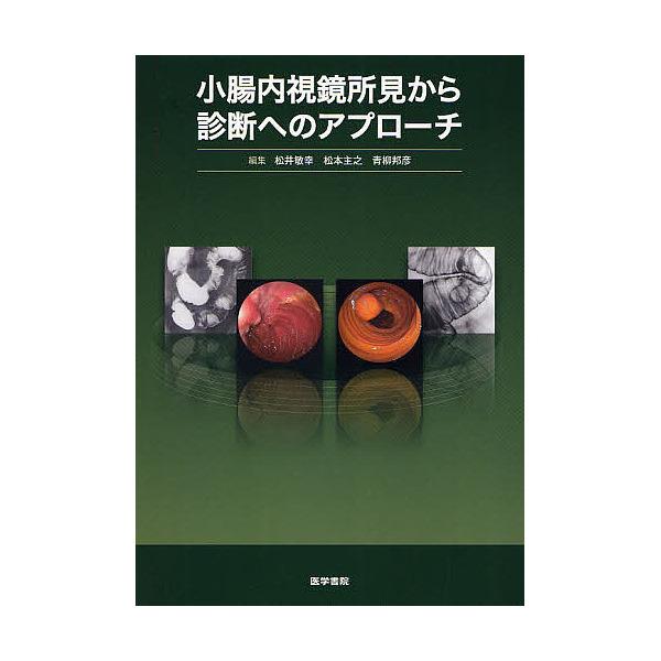 小腸内視鏡所見から診断へのアプローチ/松井敏幸/松本主之/青柳邦彦