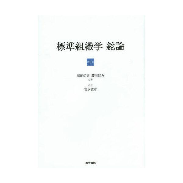 標準組織学総論/藤田尚男/藤田恒夫