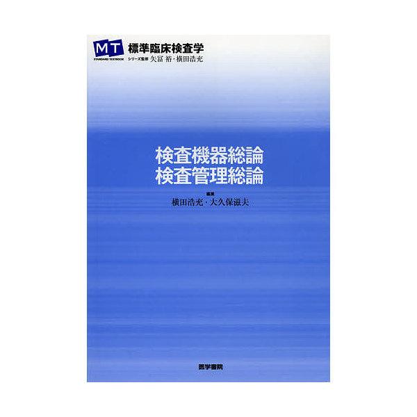 検査機器総論・検査管理総論/横田浩充/大久保滋夫/大久保滋夫