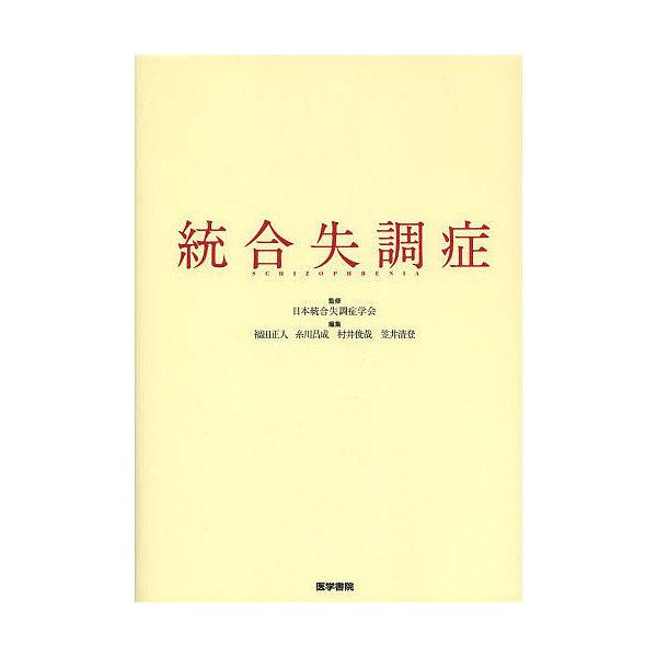 統合失調症/日本統合失調症学会/福田正人/糸川昌成