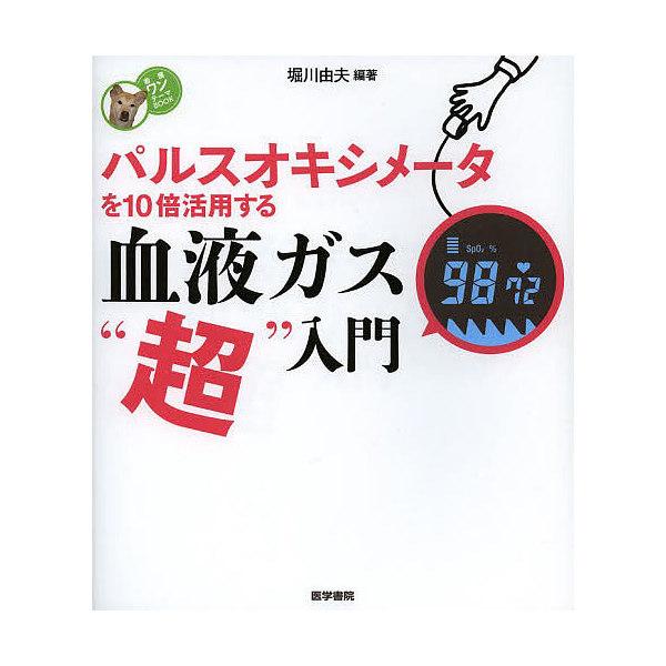 """パルスオキシメータを10倍活用する血液ガス""""超""""入門/堀川由夫"""