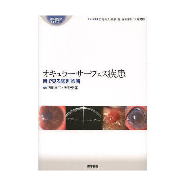 オキュラーサーフェス疾患 目で見る鑑別診断/西田幸二/天野史郎