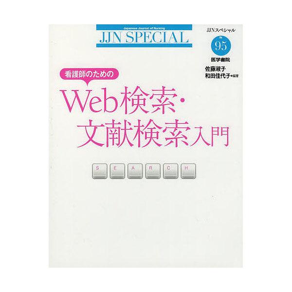 看護師のためのWeb検索・文献検索入門/佐藤淑子/和田佳代子