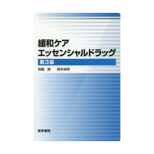 緩和ケアエッセンシャルドラッグ/恒藤暁/岡本禎晃