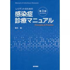 レジデントのための感染症診療マニュアル Principles & Practice/青木眞