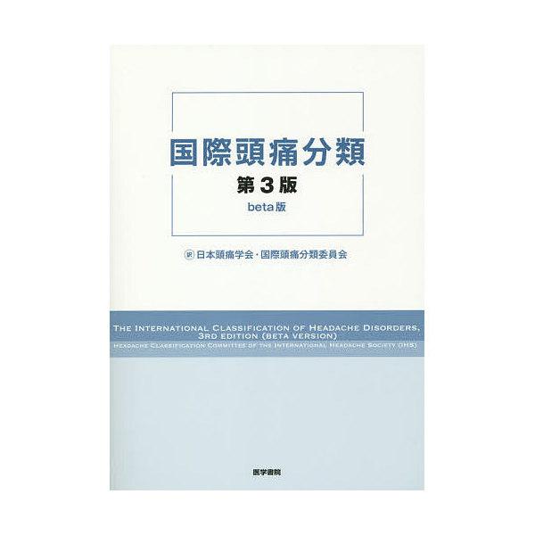 国際頭痛分類/国際頭痛学会・頭痛分類委員会/日本頭痛学会・国際頭痛分類委員会
