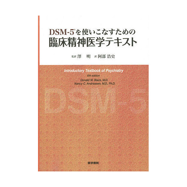 DSM-5を使いこなすための臨床精神医学テキスト/ドナルドW.ブラック/ナンシーC.アンドリアセン/澤明