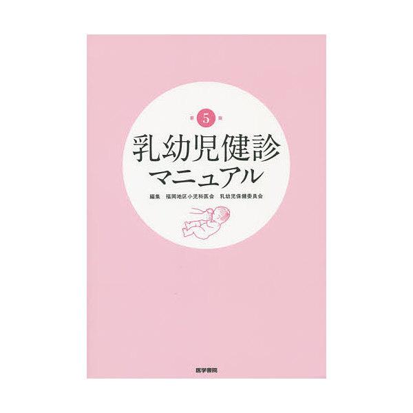 乳幼児健診マニュアル/福岡地区小児科医会乳幼児保健委員会