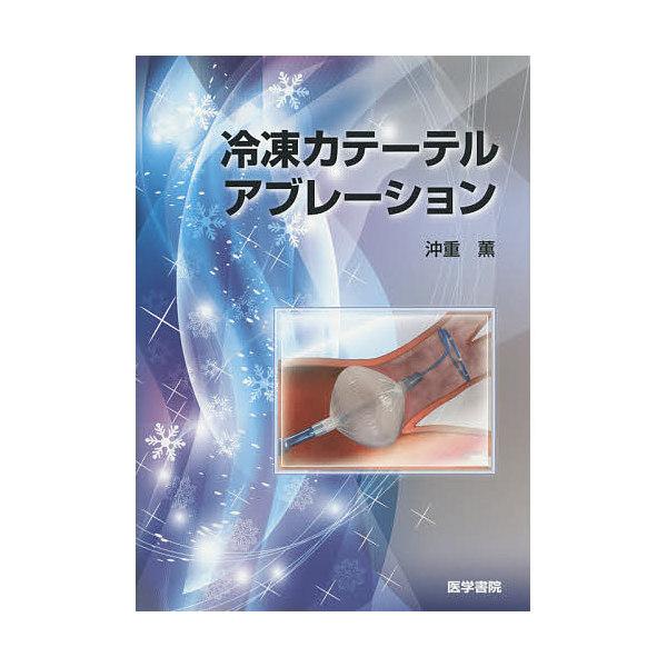 冷凍カテーテルアブレーション/沖重薫