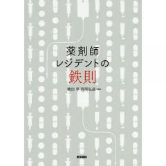 薬剤師レジデントの鉄則/橋田亨/西岡弘晶