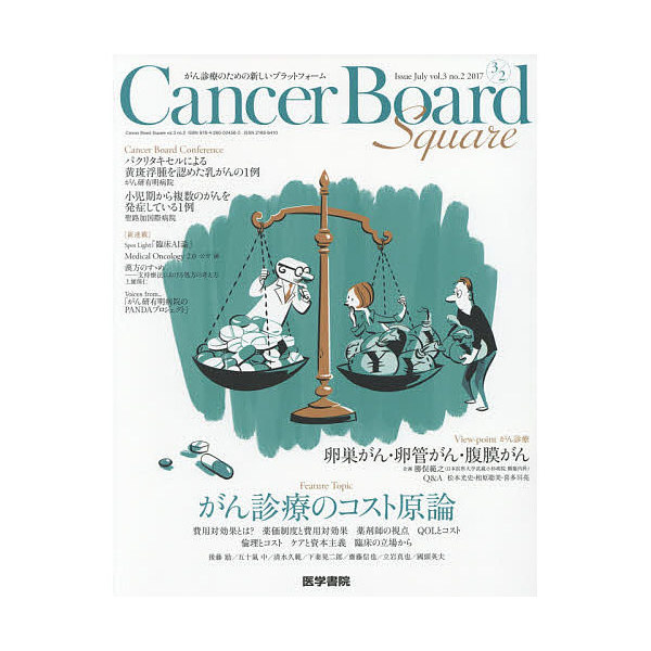 Cancer Board Square がん診療のための新しいプラットフォーム vol.3no.2(2017)