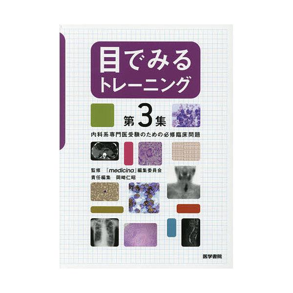 目でみるトレーニング 第3集/『medicina』編集委員会/岡崎仁昭