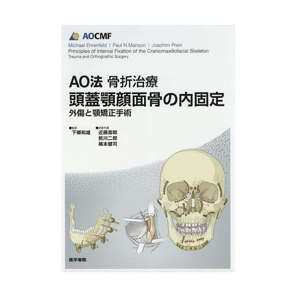 AO法骨折治療頭蓋顎顔面骨の内固定 外傷と顎矯正手術/下郷和雄/近藤壽郎