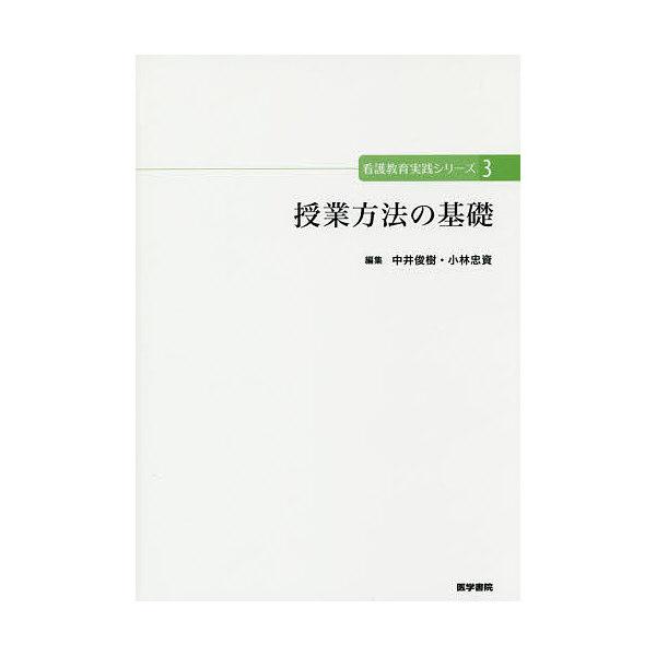 看護教育実践シリーズ 3/中井俊樹