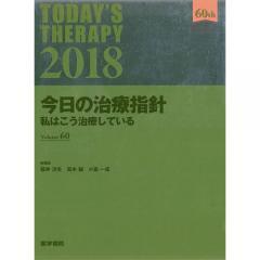 今日の治療指針 私はこう治療している 2018 ポケット判/福井次矢/高木誠/小室一成