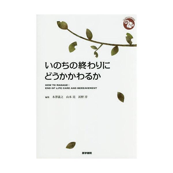 いのちの終わりにどうかかわるか/木澤義之/山本亮/浜野淳