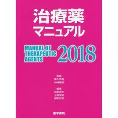 治療薬マニュアル 2018/高久史麿/矢崎義雄/北原光夫