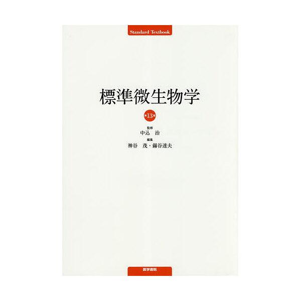 標準微生物学/中込治/神谷茂/錫谷達夫