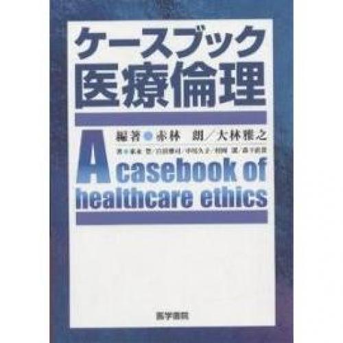 ケースブック医療倫理/赤林朗