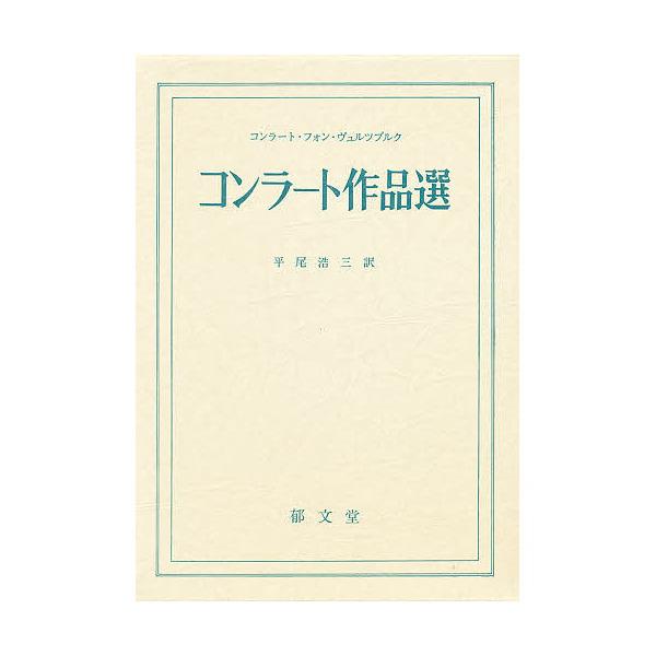 LOHACO - コンラート作品選/平尾...