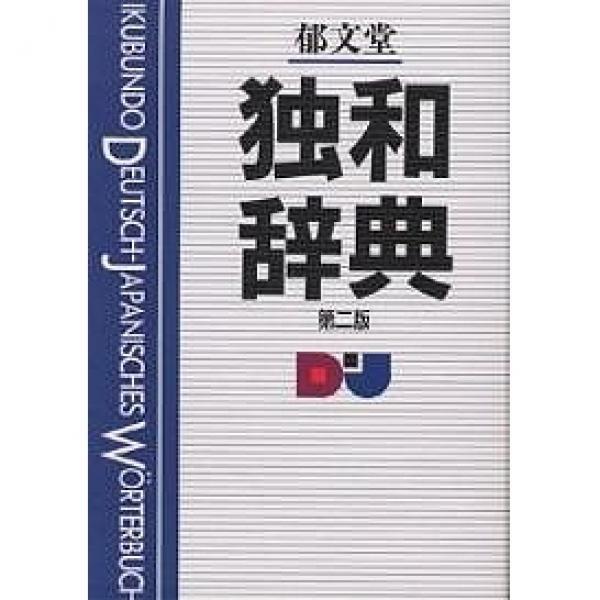 郁文堂独和辞典/冨山芳正
