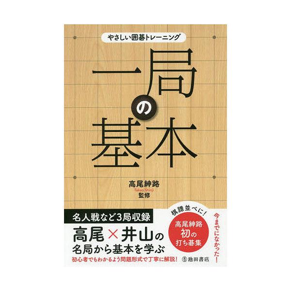 一局の基本 名局が問題に基本の101問!/高尾紳路