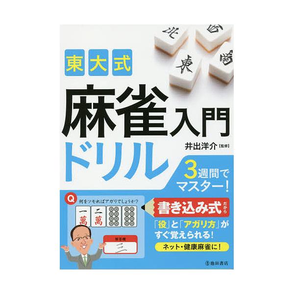 東大式麻雀入門ドリル/井出洋介