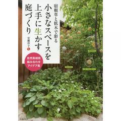宿根草と低木で彩る小さなスペースを上手に生かす庭づくり/安藤洋子