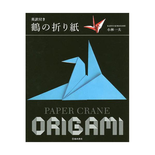 鶴の折り紙 英訳付き/小林一夫