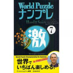 World PuzzleナンプレHard & Spicy激 With English Instructions 7/Conceptis