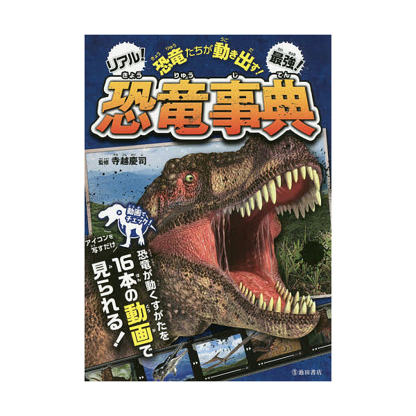 恐竜たちが動き出す!リアル!最強!恐竜事典/寺越慶司
