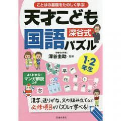 ことばの基礎をたのしく学ぶ!深谷式天才こども国語パズル 漢字、送りがな、文の組み立てなど必修項目がパズルで学べる! 1・2年生/深谷圭助
