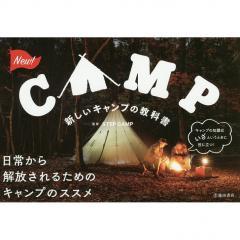 新しいキャンプの教科書/STEPCAMP