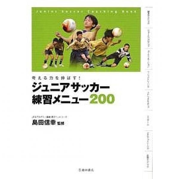 ジュニアサッカー練習メニュー200 考える力を伸ばす! Junior Soccer Coaching Book