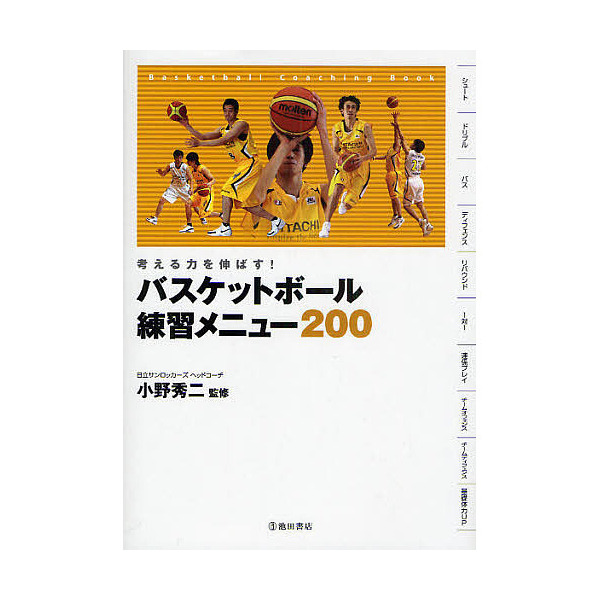 バスケットボール練習メニュー200 考える力を伸ばす! Basketball Coaching Book