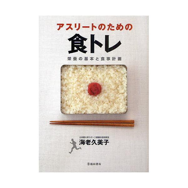アスリートのための食トレ 栄養の基本と食事計画/海老久美子
