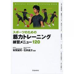 スポーツのための筋力トレーニング練習メニュー120/有賀誠司/石井直方
