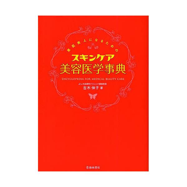 素肌美人になるためのスキンケア美容医学事典/吉木伸子