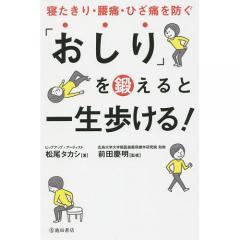 「おしり」を鍛えると一生歩ける! 寝たきり・腰痛・ひざ痛を防ぐ/松尾タカシ/前田慶明