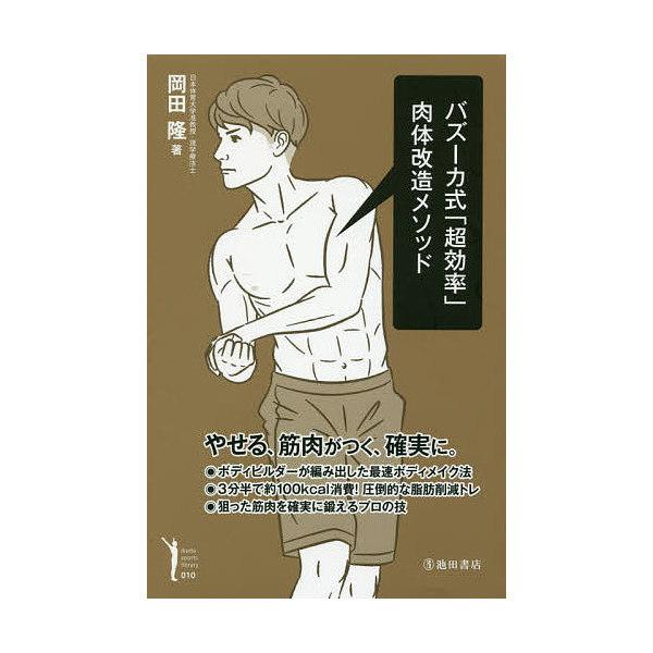 バズーカ式「超効率」肉体改造メソッド/岡田隆