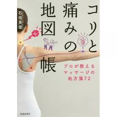 コリと痛みの地図帳 プロが教えるマッサージの処方箋72/石垣英俊