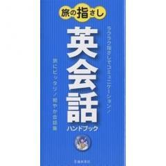 旅の指さし英会話ハンドブック/旅の会話研究会/旅行