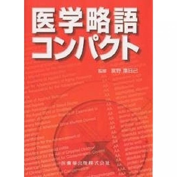 医学略語コンパクト/富野康日己
