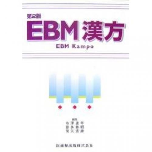 EBM漢方/寺澤捷年
