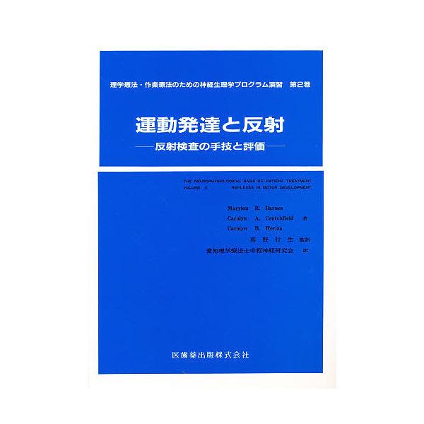 運動発達と反射/MarylouR.Barnes/愛知理学療法士中枢神経研究会