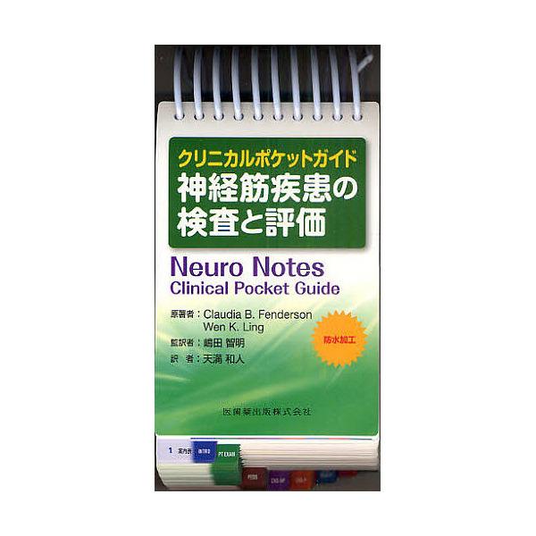 神経筋疾患の検査と評価 クリニカルポケットガイド/ClaudiaB.Fenderson/WenK.Ling/嶋田智明