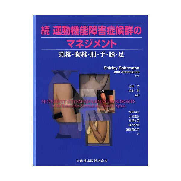 運動機能障害症候群のマネジメント 続/ShirleySahrmannandAssociates/竹井仁/鈴木勝