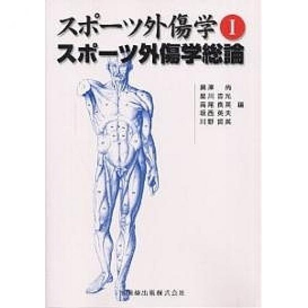 スポーツ外傷学 1/黒澤尚