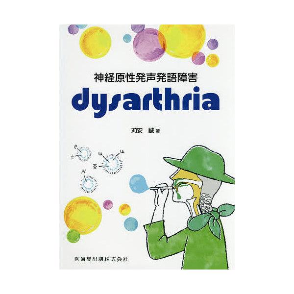 神経原性発声発語障害dysarthria/苅安誠
