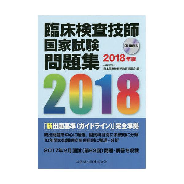 臨床検査技師国家試験問題集 2018年版/日本臨床検査学教育協議会